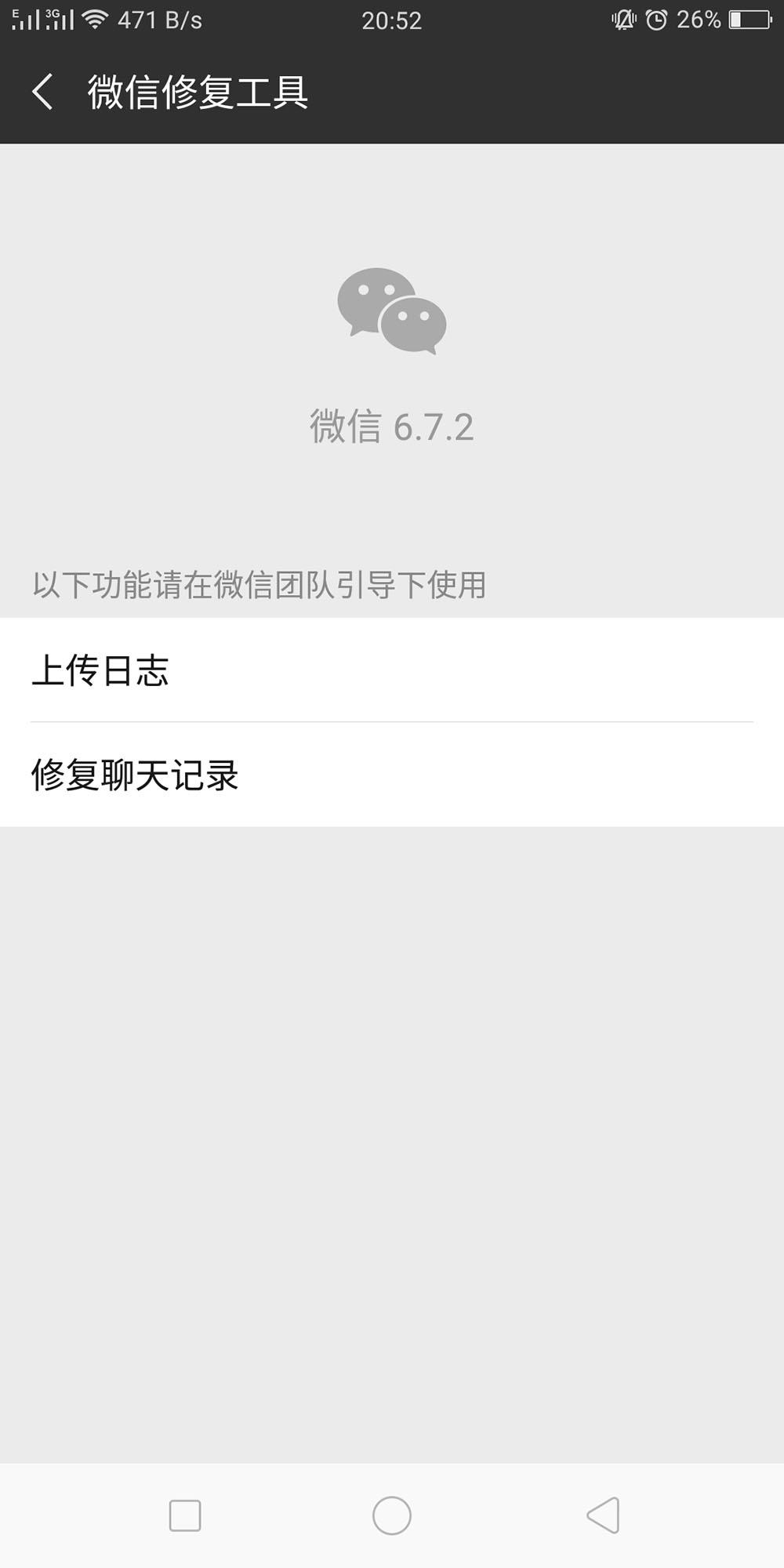 【实测】微信版本6.7.2(最新版本)如何进行聊天记录修复