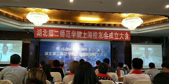 (09.22)湖北第二师范学院上海校友会成立大会会议议程
