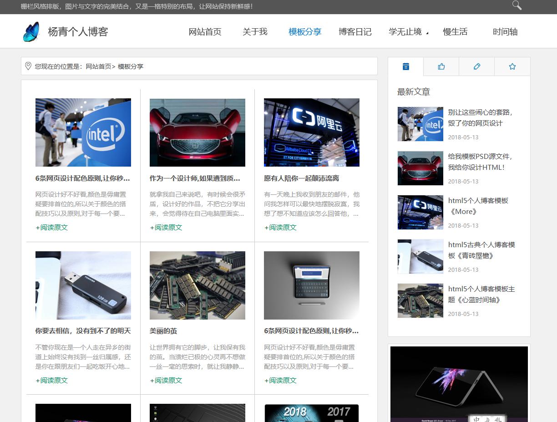 【个人博客模板出售】html5 个人博客模板《蓝色畅想》